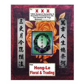 Compassion Floral Blanket (B33) | Condolence Blanket
